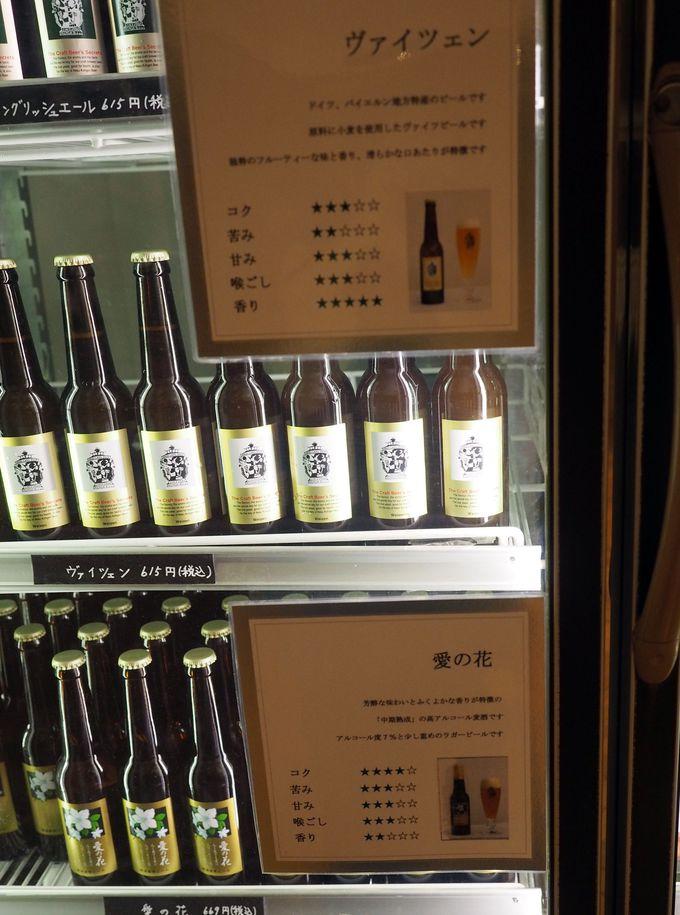 那須のお土産にも最適。那須高原ビール全種類が買える!