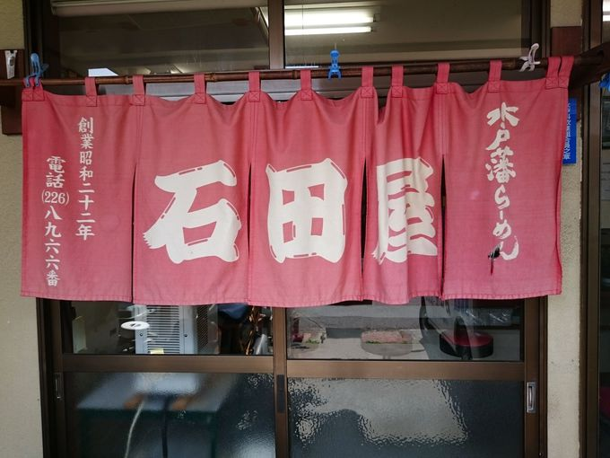 先代からの味を守り続けるラーメン店、石田屋