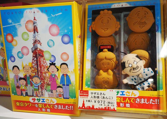 """日本を代表するアニメ""""サザエさん""""限定商品&フォトスポットも登場"""