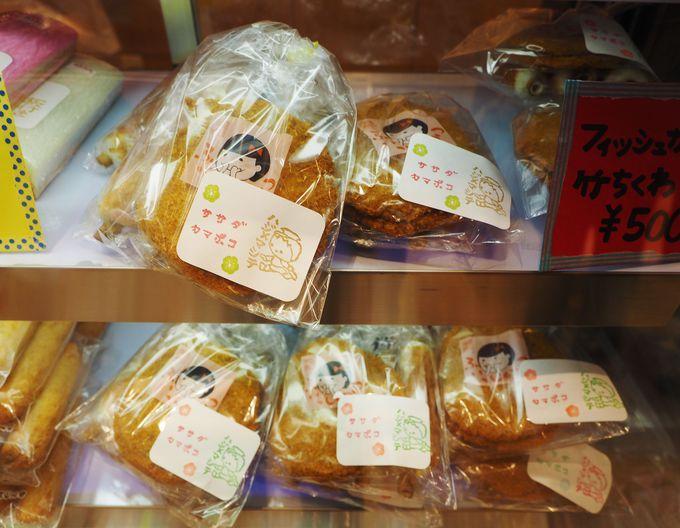 【徳島ブース】フィッシュカツは、お土産にベスト