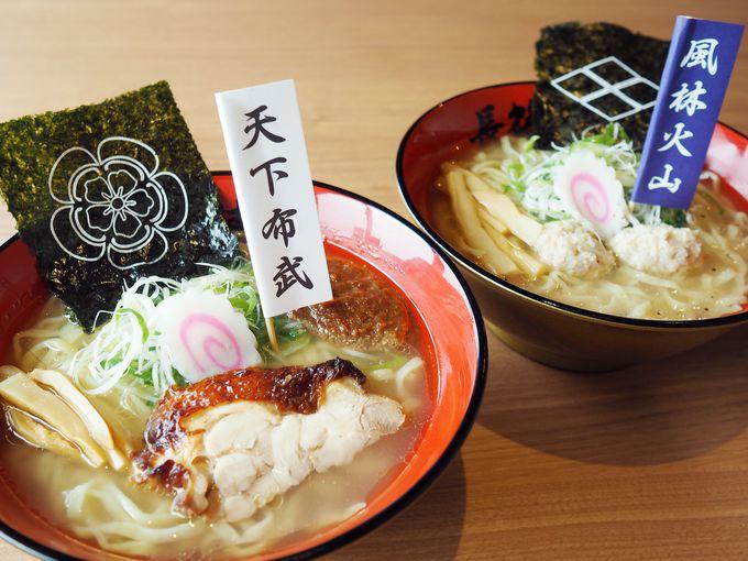 織田VS武田。長篠陣屋食堂でラーメン対決!