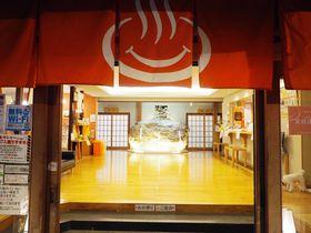 縄文気功があるパワースポット温泉!神奈川「七沢荘」の不思議な力|神奈川県|トラベルjp<たびねす>