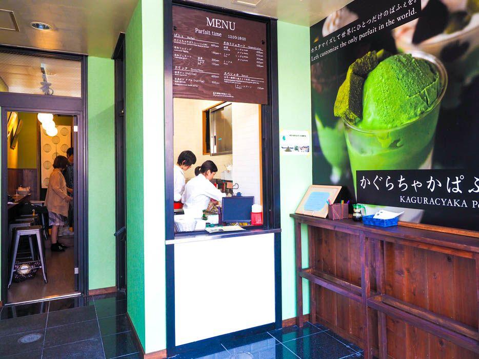 「かぐらちゃかプチ 浅草店」へのアクセス