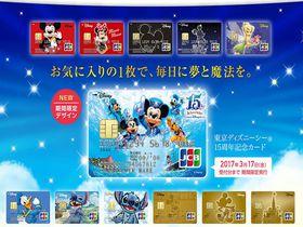 ディズニー好きはこの1枚!「ディズニー★JCBカード」おトクな活用法|千葉県|トラベルjp<たびねす>