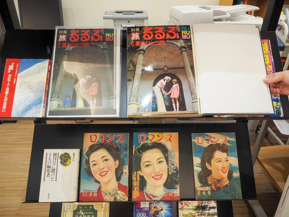 あの「るるぶ」創刊号や幻の雑誌も閲覧可能