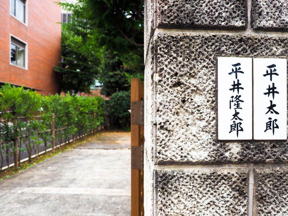 表札から判明。江戸川乱歩はペンネームだった