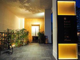 京都で人気!「ホテル カンラ 京都」がリニューアルで最強おこもり宿に|京都府|トラベルjp<たびねす>
