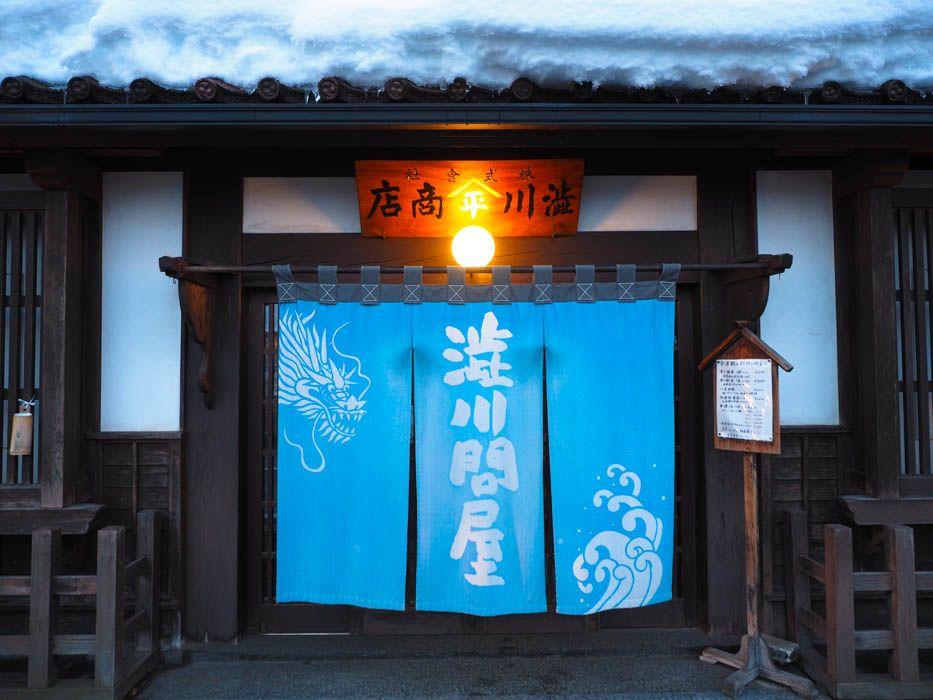 会津観光で外せない!「渋川問屋」で郷土料理のフルコース