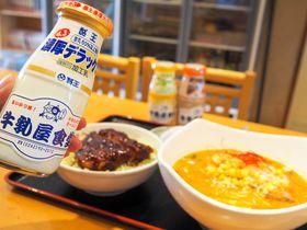しめは牛乳1本!会津ラーメンの人気店「牛乳屋食堂」がモ~たまらない|福島県|トラベルjp<たびねす>