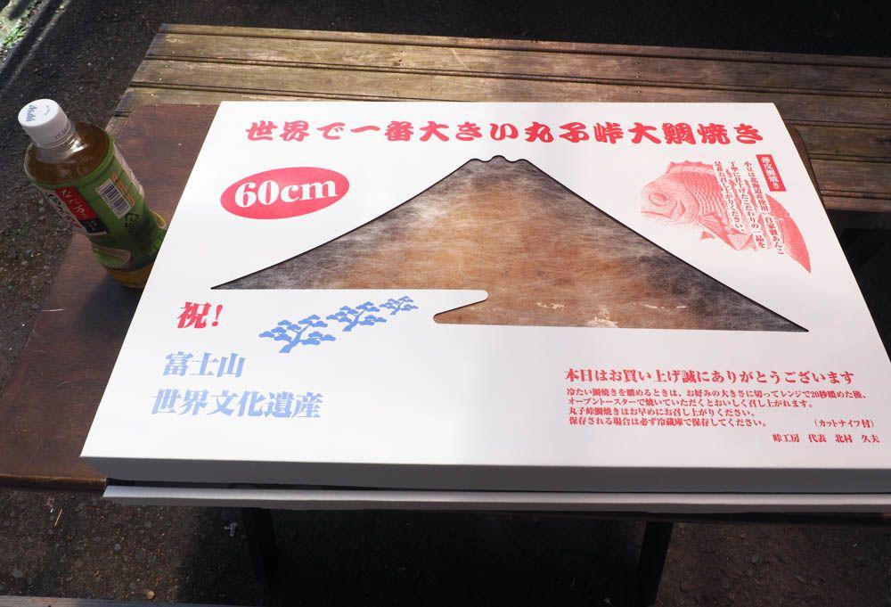 富士山パッケージに入ったスペシャルな鯛焼き