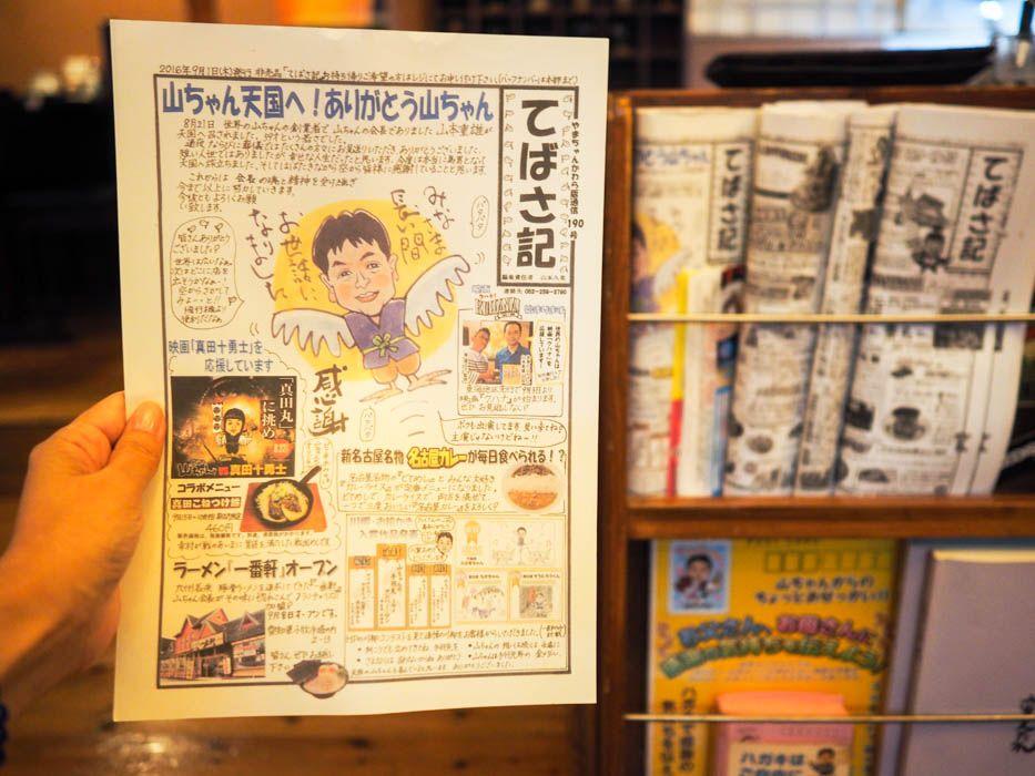 尾張名古屋の台所「山」を楽しむための極意
