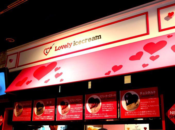 ハート満開!恋するスイーツ「ラブリーアイスクリーム」