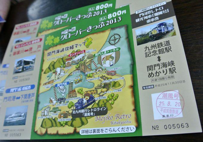 乗り物好きにもたまらない!800円で関門海峡をぐるっと観光できるお得な「関門海峡クローバーきっぷ」