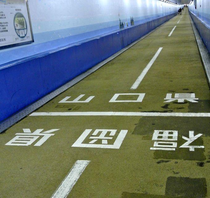 海中の県境を行く! 世界で唯一、海峡を徒歩で横断できるトンネル