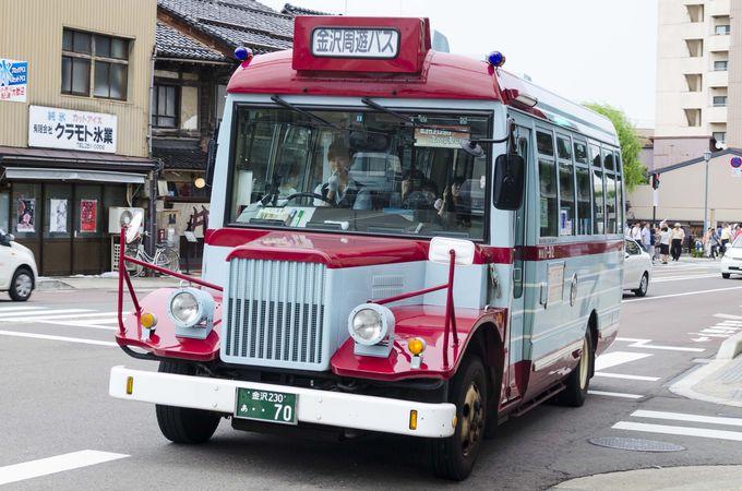 ワンコインの金沢周遊バスを利用すれば移動もリーズナブル!
