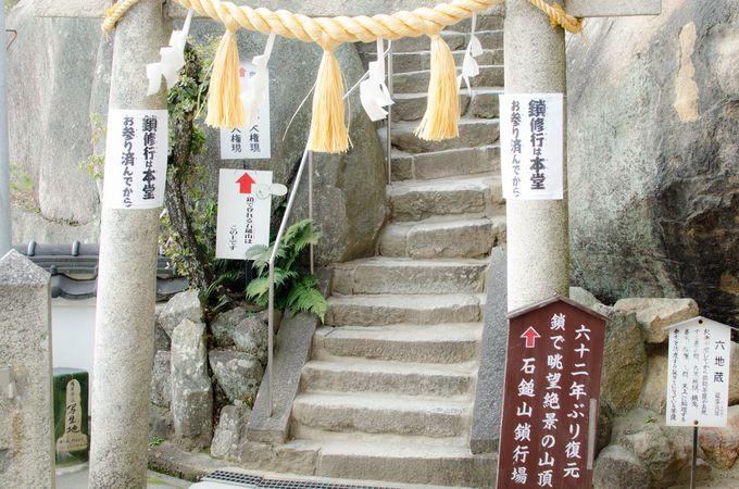 千光寺で参拝を済ませて、鎖修行へ。