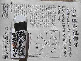 金運アップのチャンスは冬至から節分まで!東京・穴八幡宮の一陽来復御守のご利益は星3つ★★★
