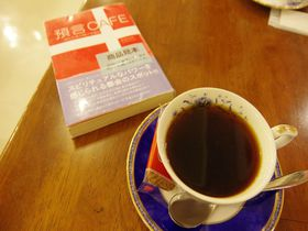 神様からの預言が当たりすぎ!高田馬場「珈琲専門店 預言CAFE」は東京の新たなパワースポット|東京都|トラベルjp<たびねす>