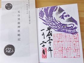 御朱印がカッコイイ!福井「毛谷黒龍神社」は超強力なパワースポット