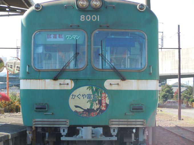 電車の名前に、ご注目!