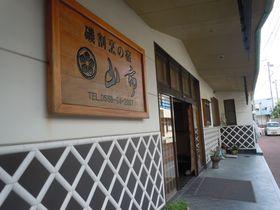 湯あみと磯料理のもてなしの宿!西伊豆・戸田温泉「山市」|静岡県|トラベルjp<たびねす>