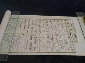 日本最古の仮名文字暦が見られる!三島市「三嶋暦師の館」|静岡県|トラベルjp<たびねす>