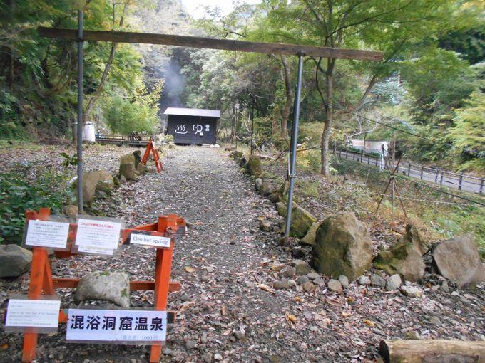 観光名所「河津七滝」のど真ん中で入る!変わり種の「溶岩洞窟風呂」