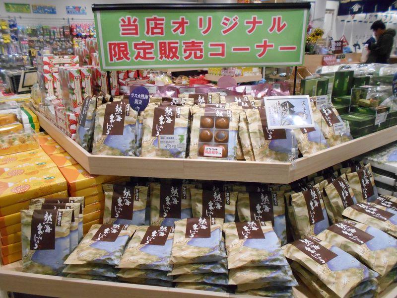 新・熱海のランドマーク「ラスカ熱海」で欲しい!限定商品はこれっ!