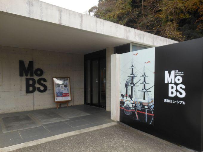 併せて楽しみたい!黒船ミュージアム「MoBS」