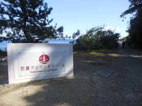 熱海から30分!見どころ満載「初島」観光スポット4選|静岡県|トラベルjp<たびねす>