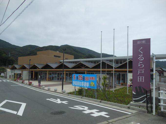 道の駅「くるら戸田」壱の湯優待券!で、のんびりゆったりの無料送迎付き