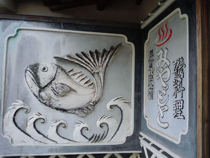 情味あるなまこ壁が目印!昭和ロマン漂う民宿「みやもと」
