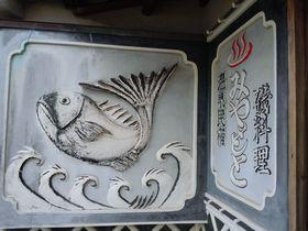 3室限定!店主自らもてなす温泉民宿・西伊豆土肥「みやもと」|静岡県|トラベルjp<たびねす>