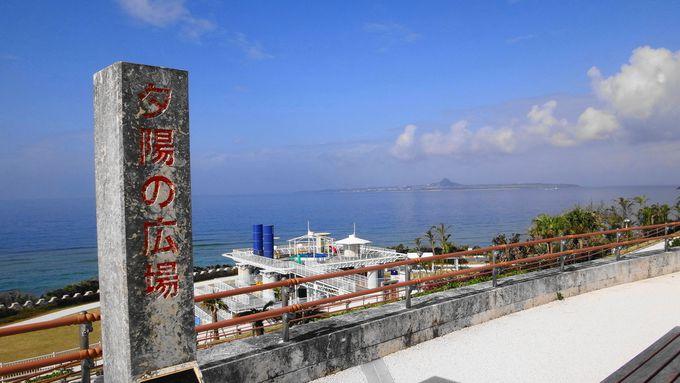 伊江島に沈む夕日はここだけの絶景♪ 夕陽の広場