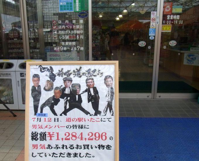 """""""道の駅いたこ""""は鹿島神宮、鹿島サッカースタジアムから15分の距離!"""