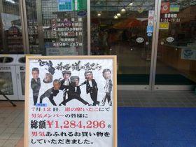俳優・佐藤隆太も約10万円分買い漁った!茨城「道の駅いたこ」のいちごシフォンケーキとは!?|茨城県|トラベルjp<たびねす>