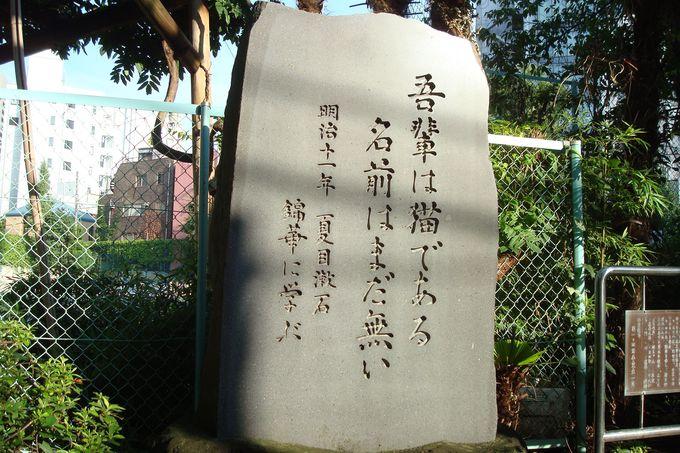 錦華学校と「我が輩は猫である」の記念碑、明治大学