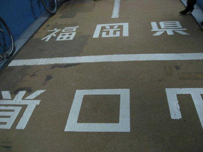 1.関門海峡(関門橋・関門トンネル)