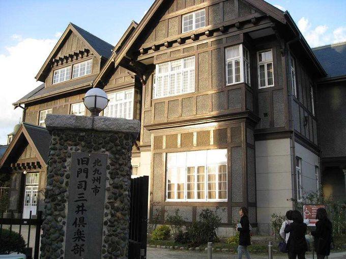 アインシュタインも宿泊した旧門司三井倶楽部