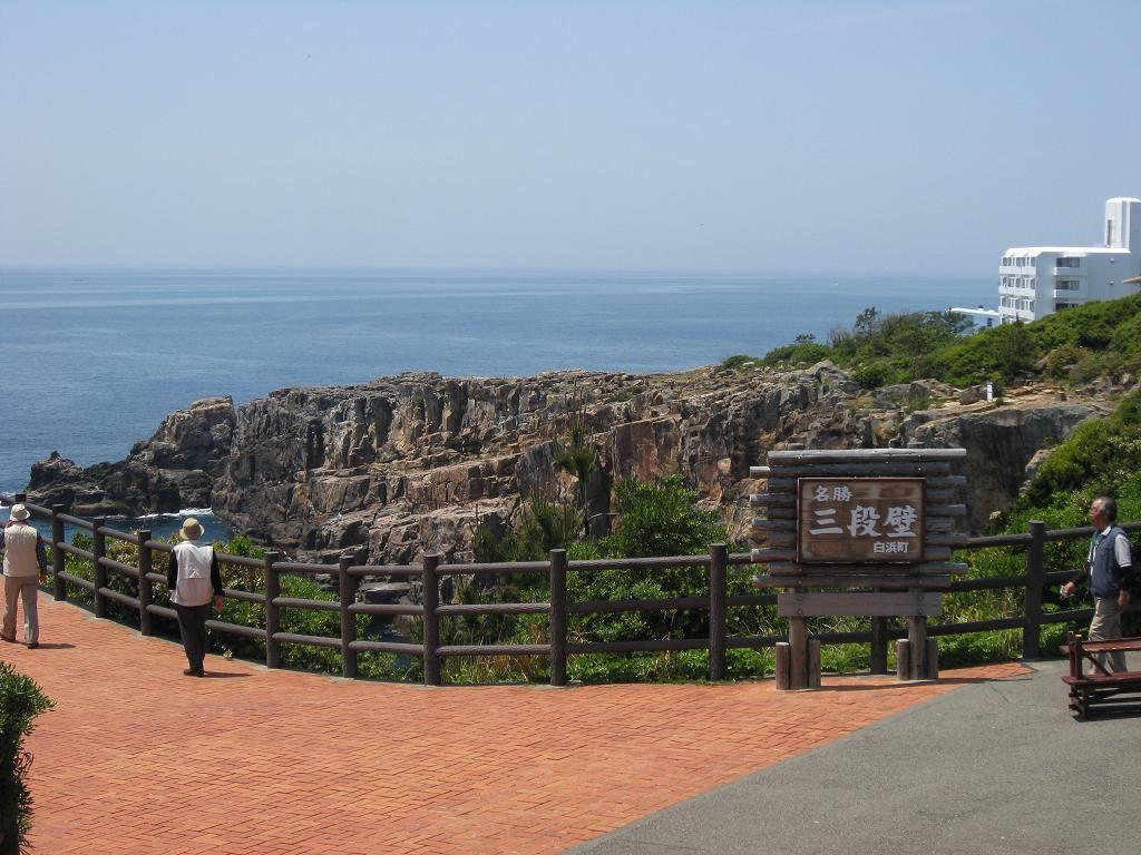 太平洋を一望できる三段壁展望台