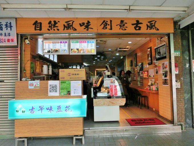 豆花の有名店