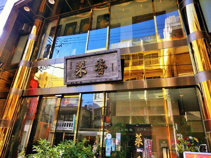 元町中華街駅からも徒歩3分の「菜香新館」
