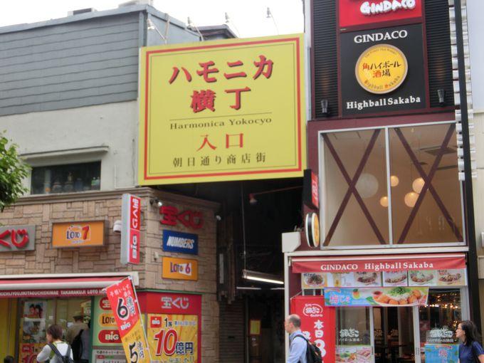 ハモニカ横丁の名店