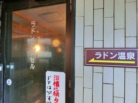 天然温泉30倍の効果!湯河原温泉「ホテル城山」はラドンも楽しめる宿|神奈川県|トラベルjp<たびねす>