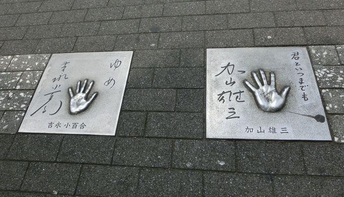 スターの手形広場