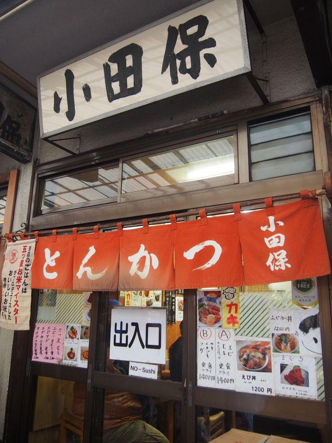 築地の老舗の名店『小田保』とは