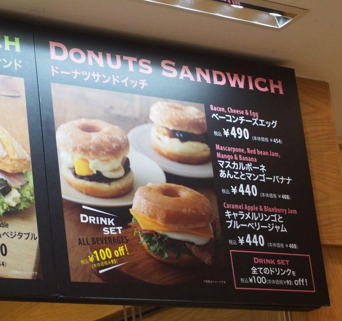 2014年4月に発売されたばかりの新商品「ドーナツのサンドイッチ」