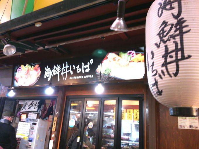 やっぱり海鮮丼やお寿司は食べたい!