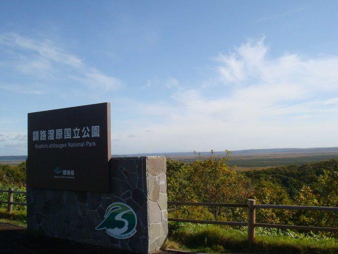 釧路駅をスタート、まずは釧路湿原から