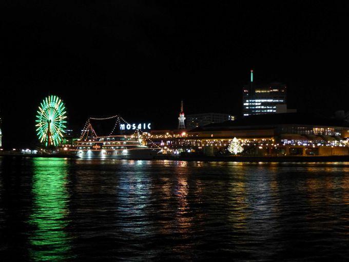 神戸メリケンパークのクリスマス。海沿いをイルミネーション散歩!